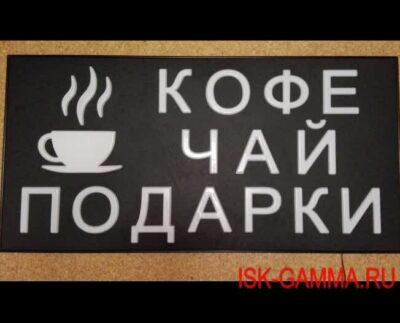 """Светодиодная табличка """"КОФЕ ЧАЙ ПОДАРКИ"""""""