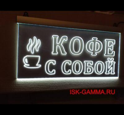 """Акрилайт """"КОФЕ С СОБОЙ"""""""