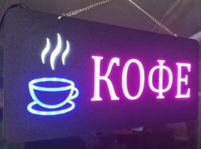 Табличка светодиодная «Кофе»